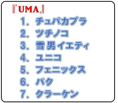 UMA,水曜日のカンパネラ
