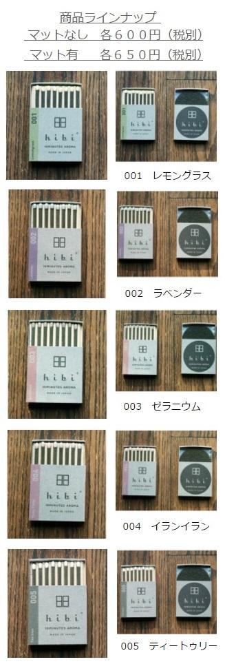 hibiマッチ式お香
