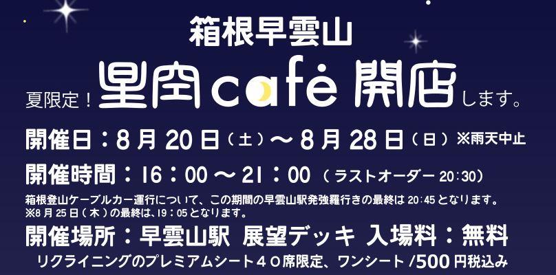 HoshizoraCafe1.JPG