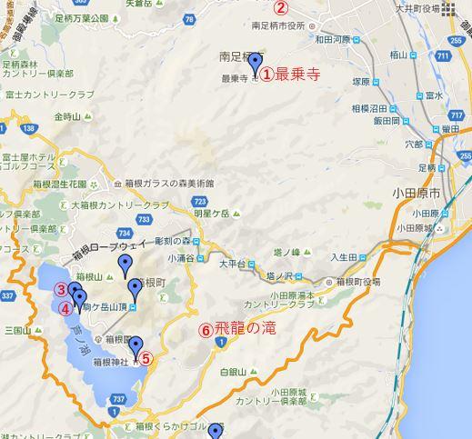 パワースポット,神奈川,箱根