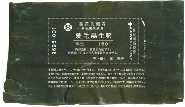 Kurohae2.JPG