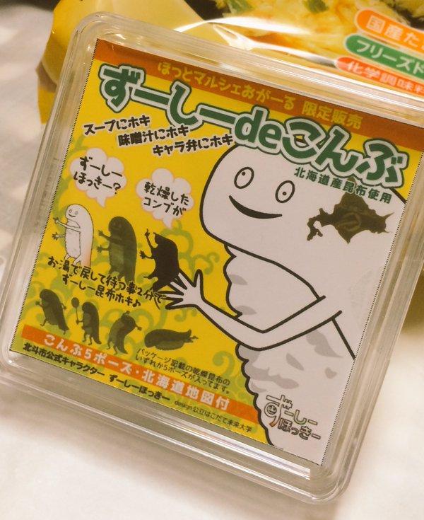 ZushiKonbu1.jpg