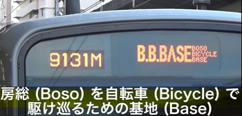 BBBase